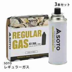 SOTO レギュラーガス 3本パック ST-7001 純正 カセットガス アウトドア 燃料 FUEL ガス ガスコンロ