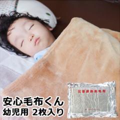 日本防炎協会認定 災害用真空パック毛布 安心毛布くん 幼児用 2枚入り