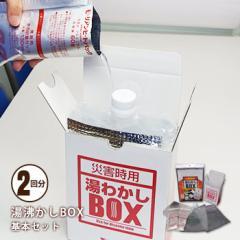 加熱セット 湯わかしボックス フルセット 2回分 モーリアン ヒートパック 発熱 災害 保温 簡易 非常食 キャンプ アウトドア