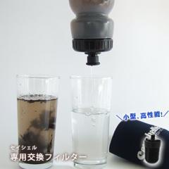 セイシェルサバイバルプラス 専用交換フィルター 浄水器 濾過 ろ過 カートリッジ キャンプ 飲料