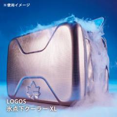 クーラーバッグ 折りたたみ ハイパー氷点下クーラー XL  大容量40L #81670090 保冷バッグ クーラーボックス キャンプ シルバー ロゴス LO
