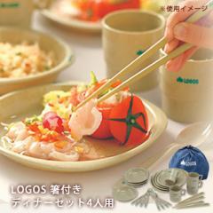 食器セット 箸付きディナーセット4人用 ロゴス LOGOS #81285003 登山 ファミリー カトラリー
