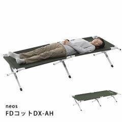 コット 簡易ベッド neos FDコット DX-AH #73178010