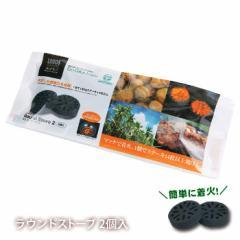 ヤシガラ成型炭 エコココロゴス・ラウンドストーブ2個入り ロゴス LOGOS #83100102 ココナッツチャコール パワフル 燃料