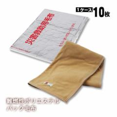 難燃性ポリエステルパック毛布10枚
