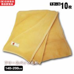難燃性 再生 フリースパック毛布 10枚 ケース販売 毛布 防寒 非常用 防災 備蓄 避難所 睡眠