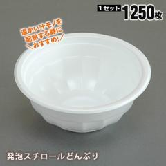 炊き出し用 使い捨て 発泡スチロールどんぶり お買い得1250枚セット 積水化成品 ボール 食器 まとめ買い 祭事
