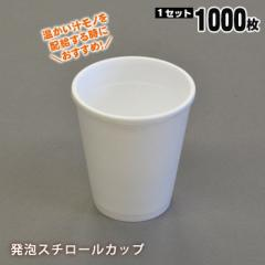 炊き出し用 使い捨て 発泡スチロールカップ お買い得1000個セット 積水化成品  食器 コップ まとめ買い 祭事