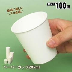 使い捨て 紙コップ ペーパーカップ 205ml 100個入 セット SM-205-3 食器 防災 災害備蓄 炊き出し
