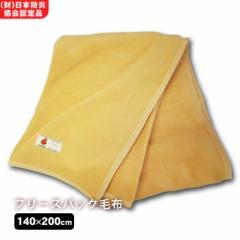 難燃性 再生 フリースパック毛布 1枚 単品 毛布 防寒 非常用 防災 備蓄 避難所 睡眠