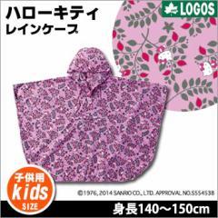 子供用レインポンチョ レインケープ カッパ 身長140〜150cmプライマリーサイズ ハローキティHELLO KITTY リュック対応 ピンク 合羽 雨具