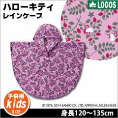 子供用レインポンチョ レインケープ カッパ 身長120〜135cmトドラーサイズ ハローキティHELLO KITTY リュック対応 ピンク 合羽 雨具 ロゴ