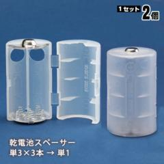 乾電池スペーサー 単3が3個で単1になる 電池アダプター ADC-311 2個セット