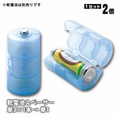 乾電池スペーサー 単3が単1になる 電池アダプター ADC-310 ブルー 2個セット
