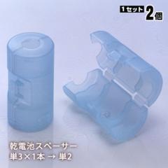 乾電池スペーサー 単3が単2になる 電池アダプター ADC-320 ブルー 2個セット