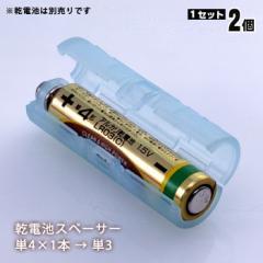 乾電池スペーサー 単4が単3になる 電池アダプター ADC-430 ブルー 2個セット