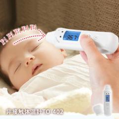 非接触スキャン体温計700 TO-402WT ホワイト dretec ドリテック 検温 体温測定 おでこ 子供 赤ちゃん 触れない 感染症対策 早い