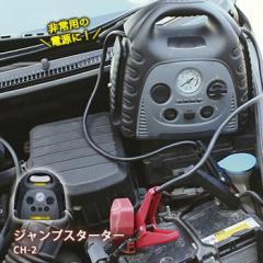 非常用 携帯 電源 ジャンプスターター CH-2 電池不要 蓄電 充電 防災備蓄 電気 トラブル 対策 車 始動 空気圧 ライト
