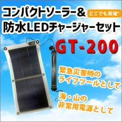 どこでも 発電 コンパクトソーラー 防水LEDチャージャー セット GT-200 緊急 災害 防災 非常 電源 蓄電池 太陽光