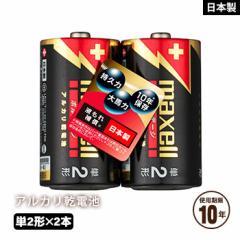 アルカリ乾電池 単2形 2本パック 防災用 10年 長期保存電池 マクセル maxell 日本製