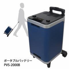 非常用電源 ポータブル蓄電池 POWER VALUE SAVER PVS-2000B 蓄電容量1885Wh キャスター付き UPS機能