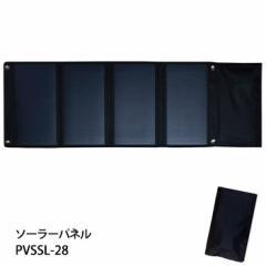 非常用電源 POWER VALUE SAVER用 ポータブルソーラーパネル PVSSL-28 太陽光充電 ソーラー充電