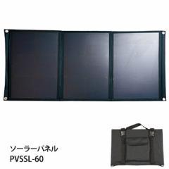 非常用電源 POWER VALUE SAVER用 ポータブルソーラーパネル PVSSL-60 太陽光充電 ソーラー充電