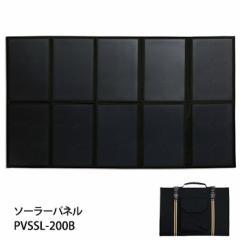非常用電源 POWER VALUE SAVER用 ポータブルソーラーパネル PVSSL-200B 太陽光充電 ソーラー充電