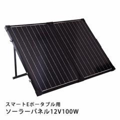 スマートEポータブル 専用 ソーラーパネル12V100W SP-R100W-F 太陽光発電 SEP-1000