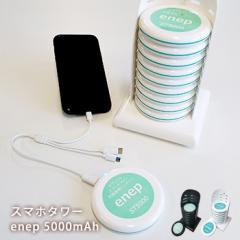 スマホ充電 スマホタワー enep ST5000 充電器 エネピ 電池切れ レンタル 貸し出し 大人数 備蓄 持ち運べる コンパクト