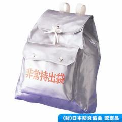 非常持出袋F  持ち出し袋 防災グッズ 防災用品 持ち出し袋 非常用 防炎協会認定品 アルミックス リュック型