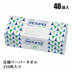 圧縮ペーパータオル リビスタE2 250枚入り×40袋セット 紙タオル 衛生的 使い捨てタオル ハンドタオル