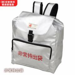 大型 非常持出袋 リュックタイプ 日本防炎協会認定品 たっぷり 大きめ 防災 避難 防災用品 防災グッズ