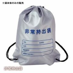難燃加工 非常持出袋 避難 持ち出し袋 持出袋 持出し袋 非常用 災害 備蓄