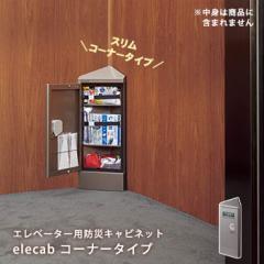 エレベーター用 防災 キャビネット エレキャビ elecabi コーナータイプ DRK-EC1CS 備蓄 ボックス