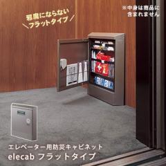 エレベーター用 防災 キャビネット エレキャビ elecabi フラットタイプ DRK-EC2CS 備蓄 ボックス