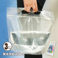 日本製 給水袋マチ付き3リットル用E-005 [M便 1/4]