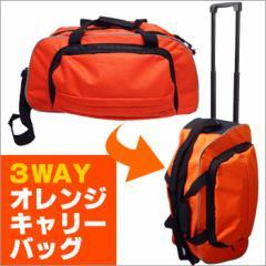 オレンジキャリーバッグ レスキューオレンジキャリーカート 避難バッグ 持出袋