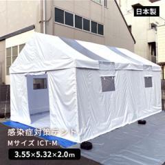 感染症対策テント Mサイズ ICT-M 抗菌 換気扇 間仕切り