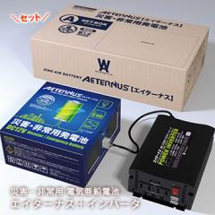 災害・非常用 電気亜鉛電池エイターナス1台+付属正弦波インバータ(150Wh-USBタイプ)1台基