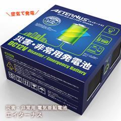 災害・非常用 電気亜鉛電池エイターナス1台(本体のみ)