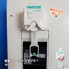 通電火災予防 感震ブレーカーアダプター ヤモリ GV-SB1 YAMORI