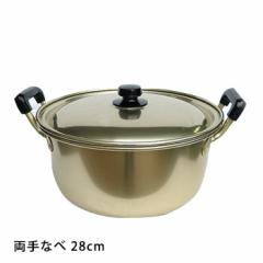 炊き出し用 両手なべ 28cm アカオ しゅう酸 実用鍋 大量 定番 大なべ 日本製