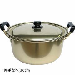 炊き出し用 両手なべ 36cm アカオ しゅう酸 実用鍋 大量 定番 大なべ 日本製