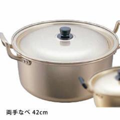 炊き出し用 両手なべ 42cm アカオ しゅう酸 実用鍋 大量 定番 大なべ 日本製