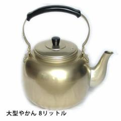 炊き出し用 大型 やかん 8リットル アカオ しゅう酸 アルマイト 湯沸かし ケトル ケットル 備蓄