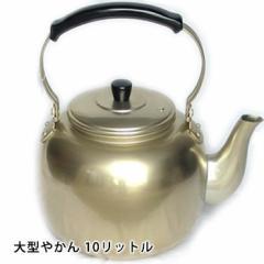 炊き出し用 大型 やかん 10リットル アカオ しゅう酸 アルマイト 湯沸かし ケトル ケットル 備蓄