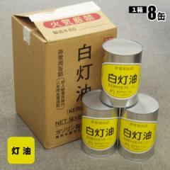 灯油の缶詰 1リットル×8缶白灯油 燃料 お取り寄せ商品