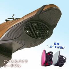アイススパイクポータブル ケース付 靴 装着 滑り止め すべり止め 転倒防止 凍結 積雪 路面凍結 雪 男性用 女性用