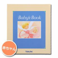 オリジナル絵本 ウィッシングブック『赤ちゃんBABYSBOOK』   ベビーブック 出産祝い 絵本 プレゼント 贈り物 [M便 1/1]